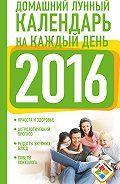 Нина Виноградова -Домашний лунный календарь на каждый день. 2016 год