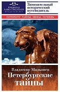 Владимир Малышев - Петербургские тайны. Занимательный исторический путеводитель