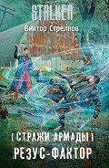 Виктор Стрелков - Стражи Армады. Резус-фактор