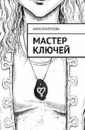 Анна Сергеевна Платунова -Мастер Ключей