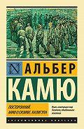 Альбер Камю -Посторонний. Миф о Сизифе. Калигула (сборник)