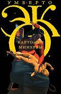 Умберто Эко - Картонки Минервы (сборник)