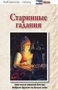 Сборник -Старинные гадания