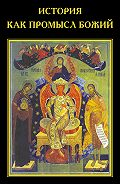 Виктор Тростников - История как Промысл Божий