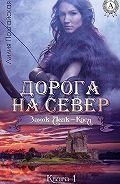 Лилия Подгайская - Дорога на Север