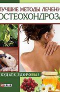 И. Н. Тумко - Лучшие методы лечения остеохондроза
