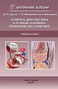 Дмитрий Трухан -Клиника, диагностика и лечение основных ревматических болезней