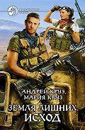 Андрей Круз -Земля лишних. Исход