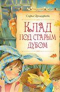 Софья Прокофьева - Клад под старым дубом (сборник)