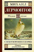 Михаил Лермонтов -Стихотворения и поэмы