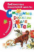 Эдуард Николаевич Успенский -Смешные рассказы для детей