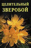 Иван Дубровин - Целительный зверобой
