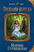 Марина Суржевская -Тропами вереска