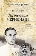 Николай Герасимович Кузнецов - На далеком меридиане