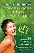 Андрей Моховой -Лучшее для здоровья от Брэгга до Болотова. Большой справочник современного оздоровления