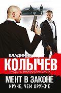 Владимир Григорьевич Колычев -Мент в законе. Круче, чем оружие