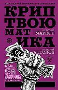 Алексей Марков -Криптвоюматика. Как потерять всех друзей и заставить всех себя ненавидеть
