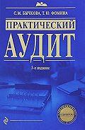Светлана Бычкова -Практический аудит