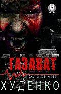 Володимир Худенко -Газават