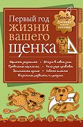 Т. А. Михайлова - Дневник. Первый год жизни щенка