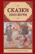 Эпосы, легенды и сказания - Сказки 1001 ночи (сборник)