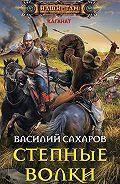 Василий Сахаров -Степные волки