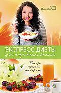 Анна Вишневская -Экспресс-диеты для стройных богинь. Быстро, безопасно, комфортно
