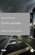 Максим Евсеев -Нити жизни