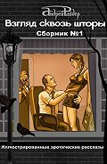Андрей Райдер -Взгляд сквозь шторы. Сборник № 1. 25 пикантных историй, которые разбудят ваши фантазии