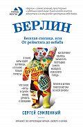 Сергей Сумленный -Берлин: веселая столица, или От рейхстага до кебаба