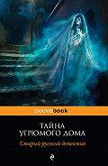 Александр Цеханович -Тайна угрюмого дома: старый русский детектив (сборник)