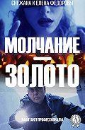 Елена Федорова - Молчание – золото