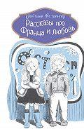 Кристине Нёстлингер - Рассказы про Франца и любовь