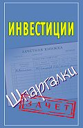 Павел Юрьевич Смирнов - Инвестиции. Шпаргалки