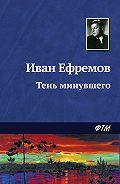 Иван Ефремов -Тень минувшего