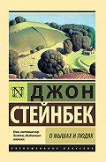 Джон Эрнст Стейнбек -О мышах и людях. Жемчужина (сборник)