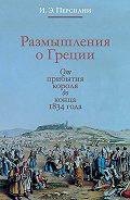 Иван Персиани -Размышления о Греции. От прибытия короля до конца 1834 года