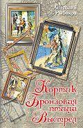 Анатолий Рыбаков -Кортик. Бронзовая птица. Выстрел (сборник)