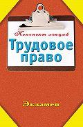 Андрей Петренко -Трудовое право