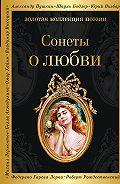 Сборник -Сонеты о любви