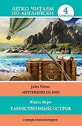 Жюль Габриэль Верн -Таинственный остров / Mysterious Island