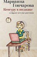 Марианна Гончарова - Кенгуру в пиджаке (сборник)