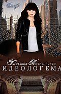 Татьяна Хмельницкая -Идеологема