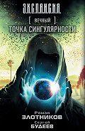 Роман Злотников -Вечный. Точка сингулярности