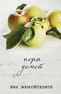 Яна Жемойтелите -Пора домой (сборник)