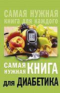 Елена Владимировна Сергеева -Самая нужная книга для диабетика