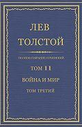 Лев Толстой -Полное собрание сочинений. Том 11. Война и мир. Том третий