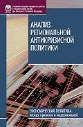 И. Стародубровская -Анализ региональной антикризисной политики