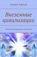 Амадея-Креола -Внеземные цивилизации. Цикл ченнелинговых посланий