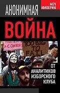 Андрей Кобяков - Анонимная война. От аналитиков Изборского клуба